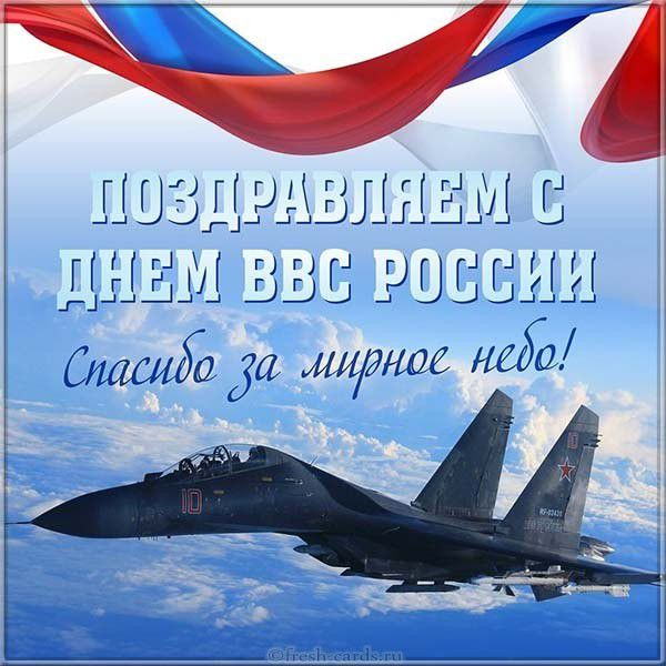 Клевая картинка поздравляем с днем ВВС России