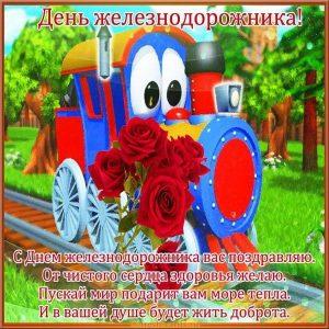 Прикольная открытка поздравляю с днем железнодорожника