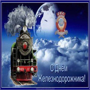 Фото картинка поздравляю с днем железнодорожника