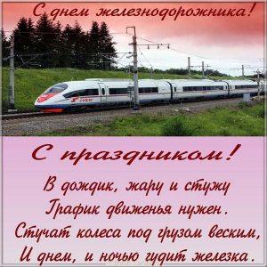 Бесплатная открытка на день железнодорожника