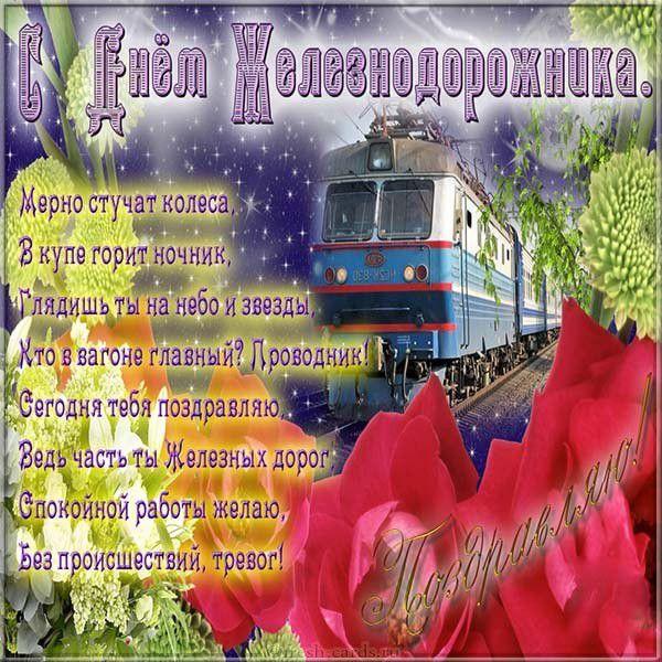 Фотооткрытка на день железнодорожника с текстом