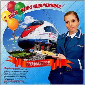Бесплатная красивая открытка с днем железнодорожника