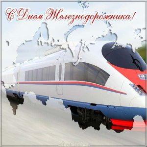 Электронная открытка с днем железнодорожника
