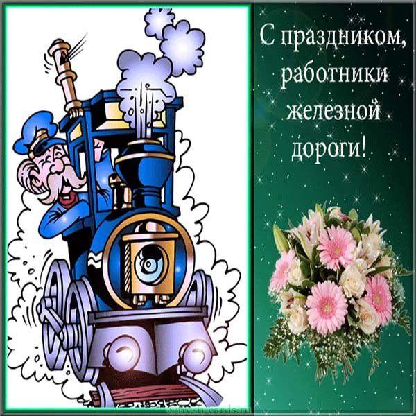 Открытка с днем работника железной дороги