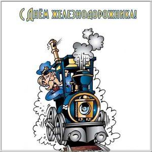 Открытка с приколом на день работника железной дороги