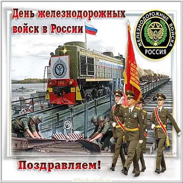 Картинка с поздравлением ко дню железнодорожных войск