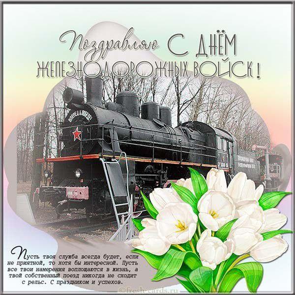 Открытка поздравляю с днем железнодорожных войск России