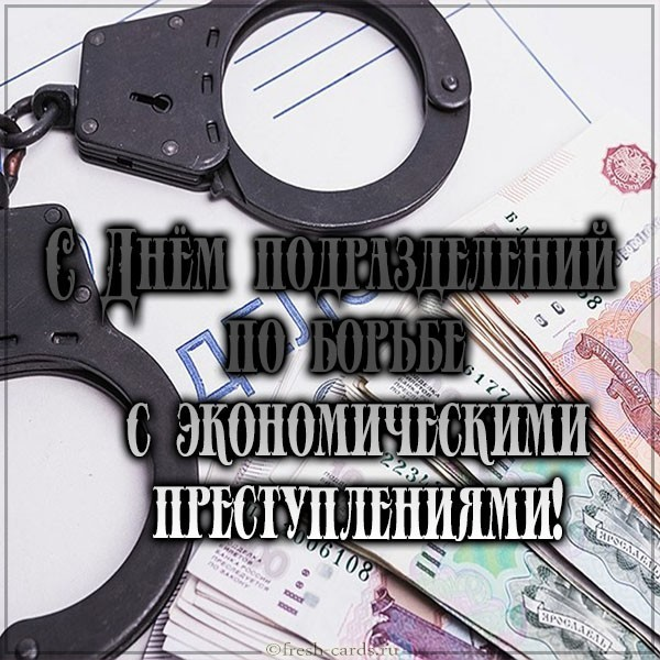 Картинка с днем подразделений по борьбе с экономическими преступлениями