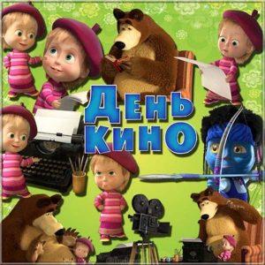 Открытка поздравление на день детского кино