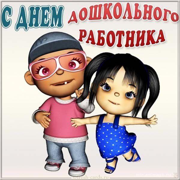 Картинка поздравление на день дошкольного работника