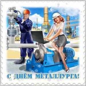 Классная картинка с поздравлением на день металлурга