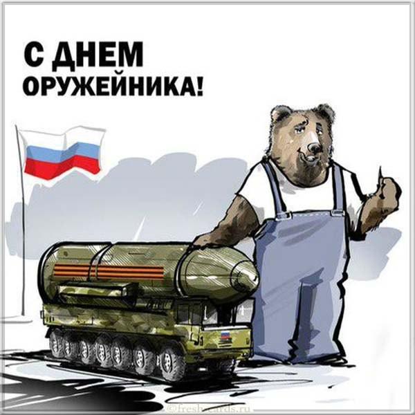 Классная открытка с днём оружейника в России