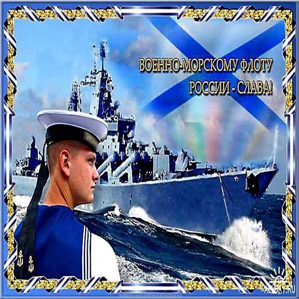 Открытка с поздравлением ко дню ВМФ