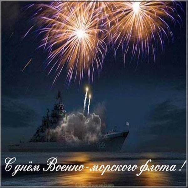 Классная открытка поздравляем с днем ВМФ с салютом