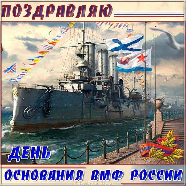 Открытка поздравляю в день основания ВМФ России