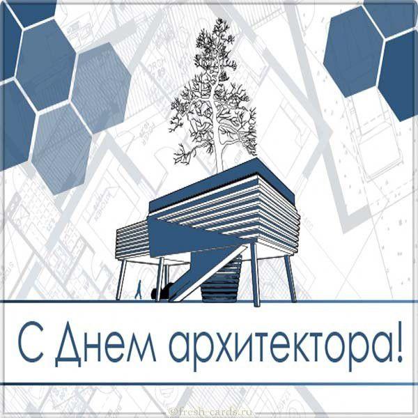 Электронная открытка с поздравлением на день архитектора