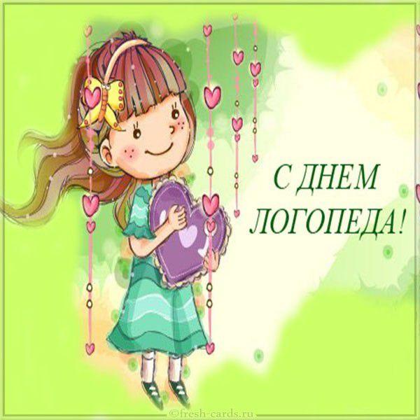 Картинка ко дню логопеда детского сада
