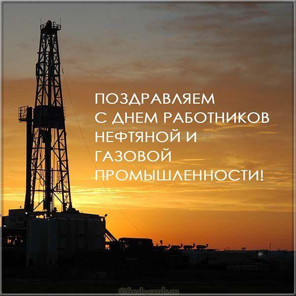 Красивая открытка поздравляем с днем работника нефтяной промышленности