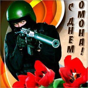 Красивая открытка с днём сотрудника ОМОНа