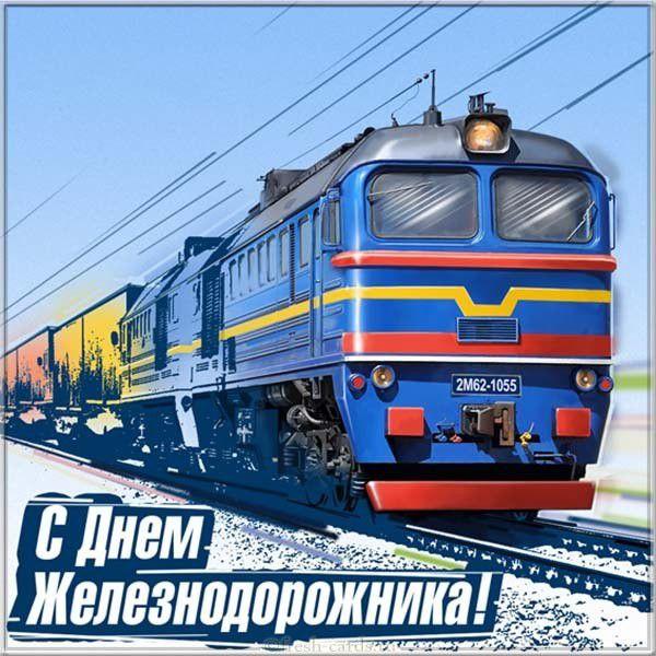 Красивая картинка ко дню железнодорожника