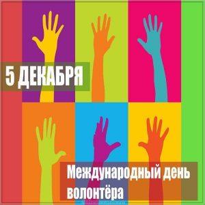 Открытка с поздравлением к международному дню волонтера