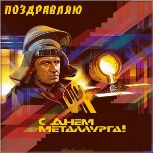 Красивая открытка поздравляю с днем металлурга