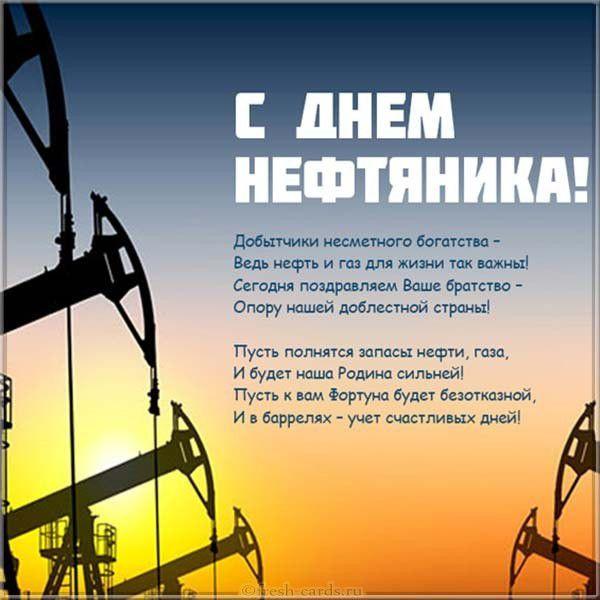 Поздравительная открытка ко дню добытчиков нефти