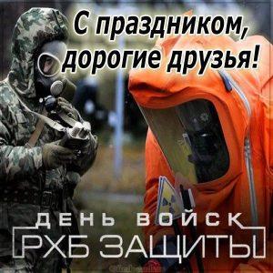 Картинка поздравляем с праздником на день войск РХБЗ