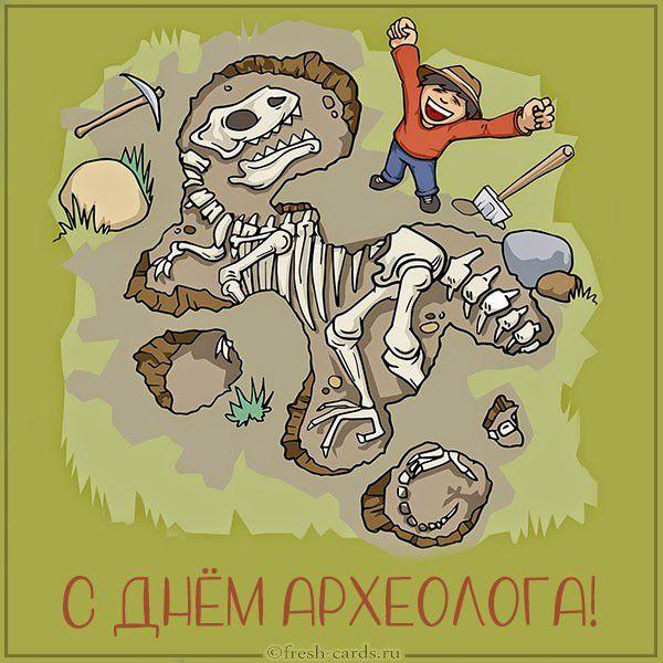 Забавная картинка с поздравлением на день археолога