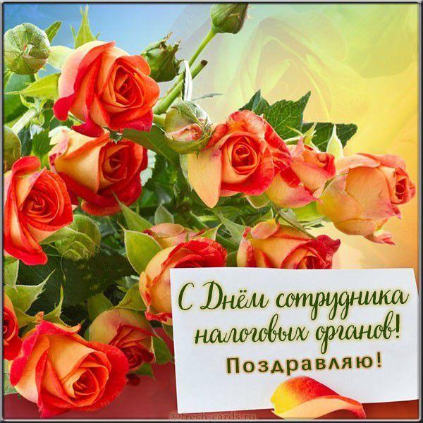 Открытка с цветами поздравляю с днем налоговика