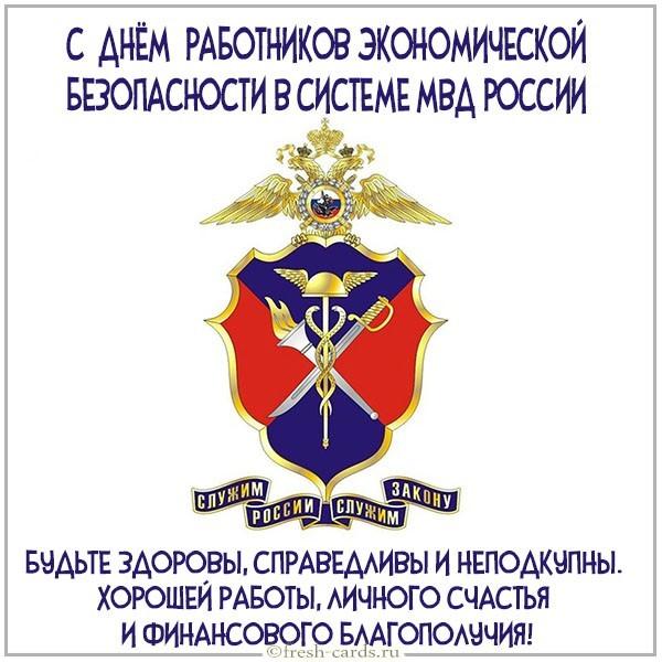 Картинка с днём работников экономической безопасности в системе МВД России