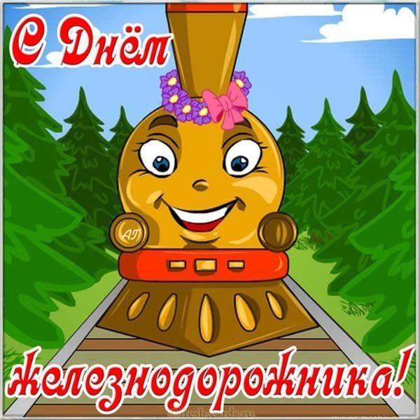 Прикольная картинка ко дню железнодорожника