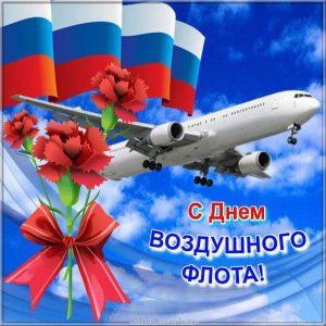Красивая открытка на день авиации России