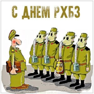 Веселая картинка с праздником на день войск РХБЗ