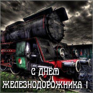 Клевая картинка поздравление с днем железнодорожника