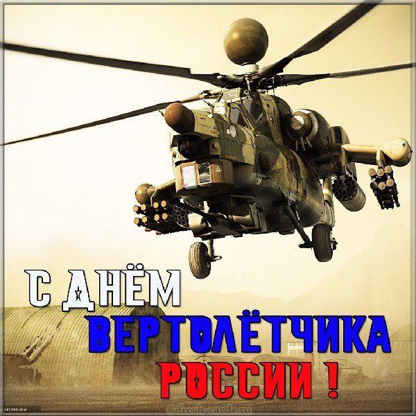 Открытка поздравляем с днем вертолётчика России