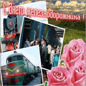 Электронная открытка ко дню железнодорожника
