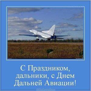 Красивая картинка с днем дальней авиации ВВС