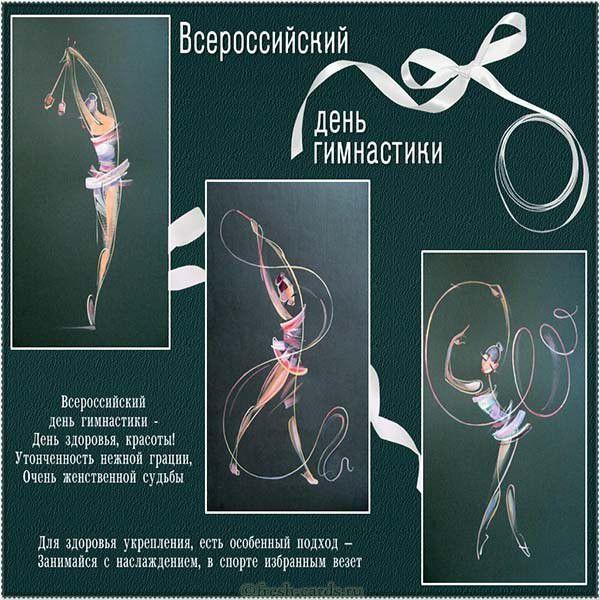 Красивая картинка с днем художественной гимнастики