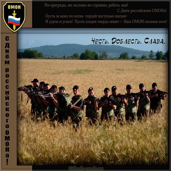 Красивая картинка с днём российского ОМОНа
