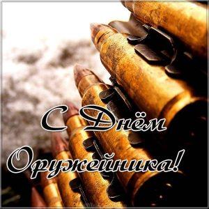 Красивая открытка поздравление с днём оружейника