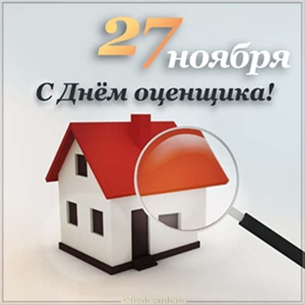 Красивая картинка с поздравлением на день оценщика недвижимости