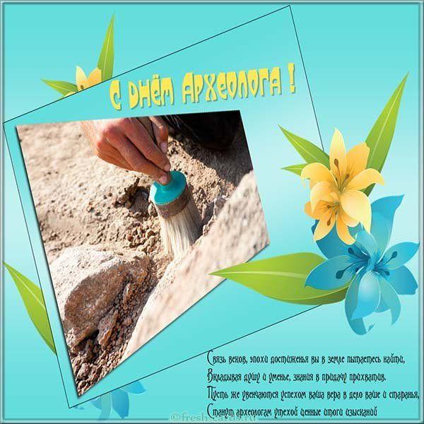 Красивая открытка с поздравлением на день археолога