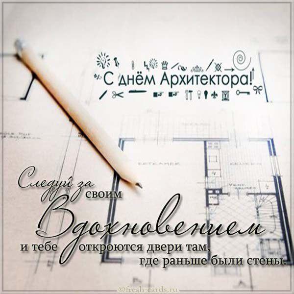 Красивая открытка с текстом ко дню архитектора