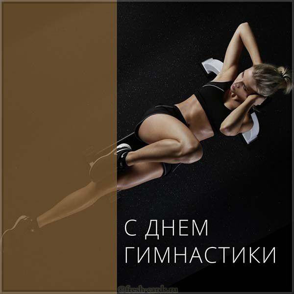 Красивая картинка с днем гимнастики