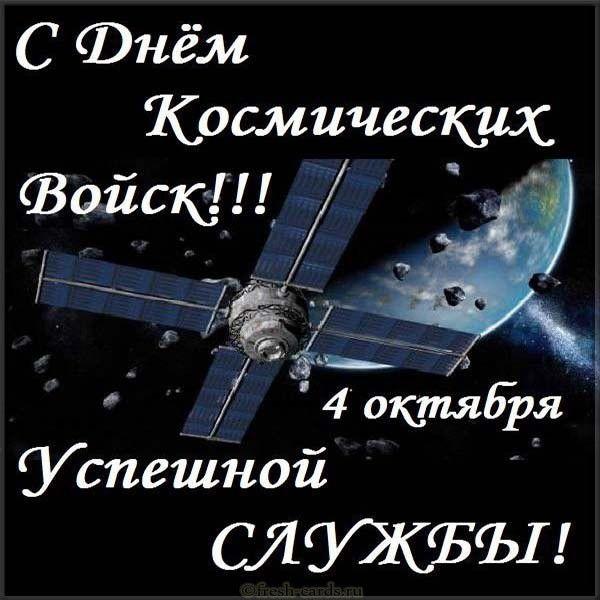 Красивая открытка с днем космических войск