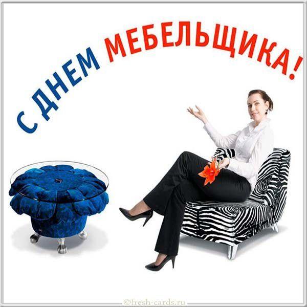 Поздравительная открытка ко дню мебельщика