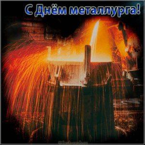 Красивая картинка ко дню металлургов