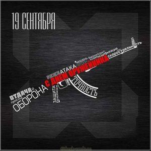 Поздравительная открытка на день оружейника