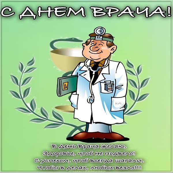 Красивая открытка с поздравлением на день врача